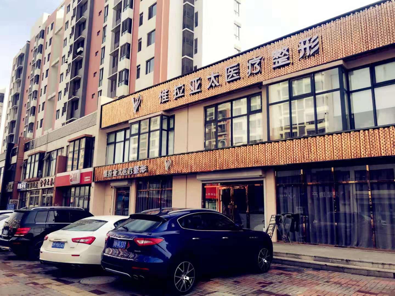 天津惟拉亚太医疗美容医院