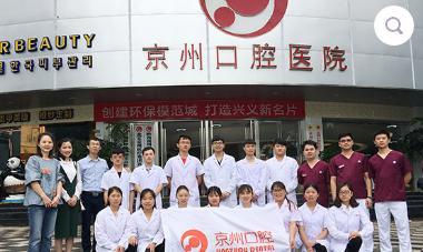 黔西南兴义京州口腔医院