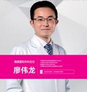 整形医生廖伟龙