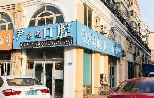 威海尹忠植口腔診所