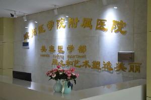 滨州医学院附属医院美容整形医学部