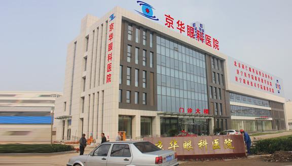 济宁京华眼科医院