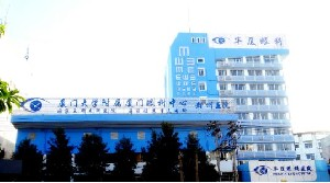 赣州华夏眼科医院