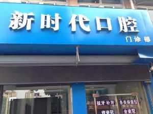 芜湖新时代口腔门诊部
