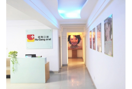 宿州胡刚口腔诊所