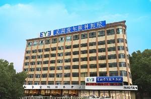 芜湖爱尔眼科医院