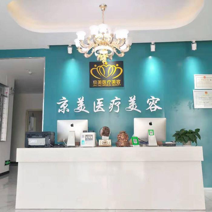 宿州京美医疗美容医院