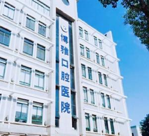 紹興博雅口腔醫院