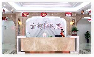 紹興金柯橋醫院整形美容中心