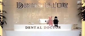 台州牙博士口腔门诊部