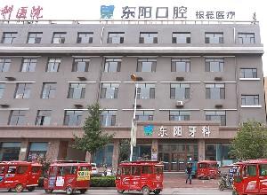 保定東陽口腔醫院