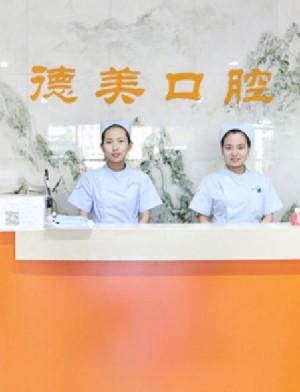 北京德美口腔医院前台