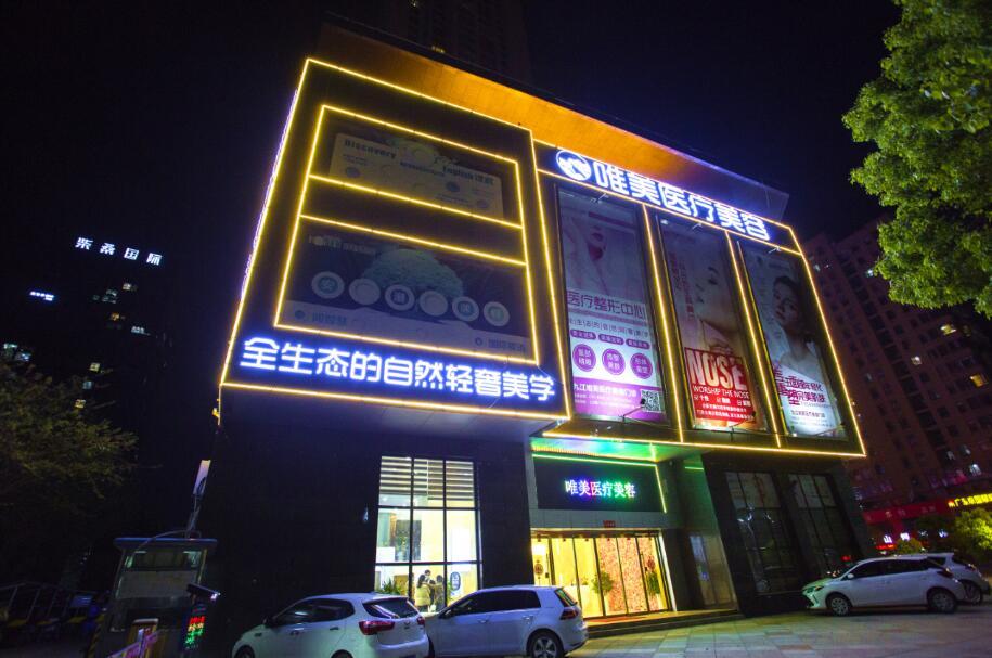 九江市唯美医疗美容门诊部医院外观