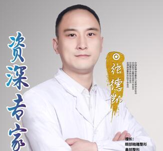 张德凯 执业医师照片