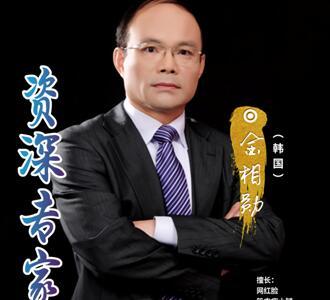 金相勋 执业医师照片
