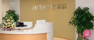 廣州澳瑪星光醫療美容診所