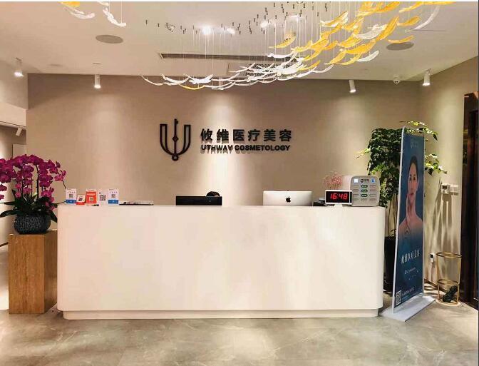 上海攸维医疗美容诊所