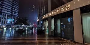 北京博瑞娜醫療美容診所