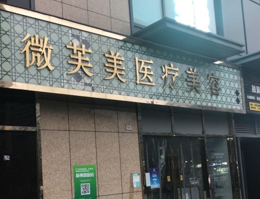 杭州微芙美医疗美容门诊部