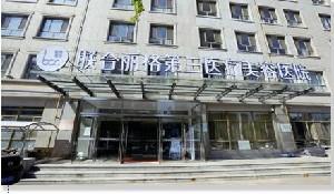 天津聯合麗格第三醫療美容醫院