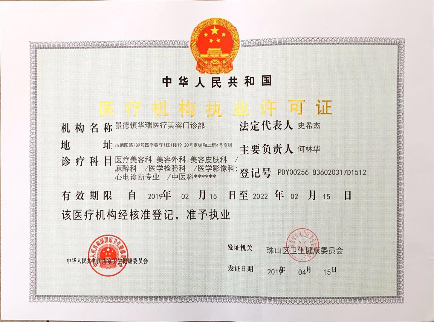 景德镇华瑞医疗美容门诊部医疗机构执业许可证