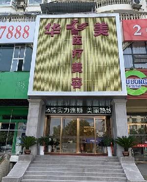 銅仁華美醫療美容門診部