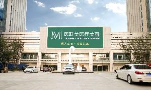 濟南醫聯美莫奈醫療美容門診部