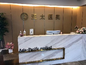 杭州亞太醫療美容醫院