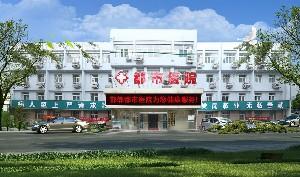 邯郸都市医疗美容医院