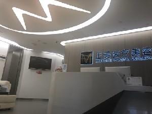北京正美醫療美容診所