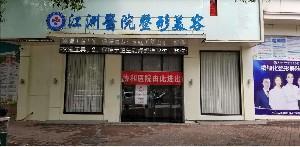 上饶市江洲医院(原上饶协和)