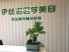 南京伊丝诺医疗美容诊所南京伊丝诺医疗美容诊所