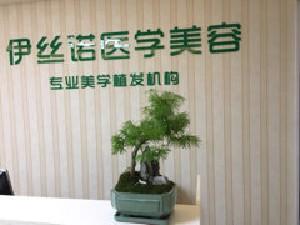 南京伊丝诺医疗美容诊所