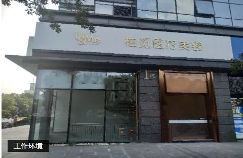 南京柚觅医疗美容诊所南京柚觅医疗美容诊所外观