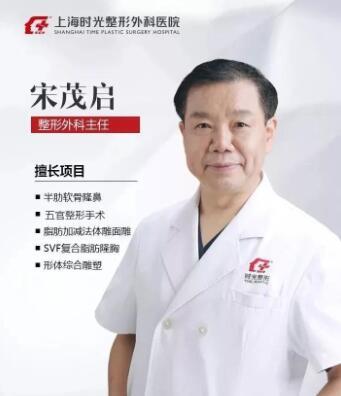 宋茂启 副主任医师照片