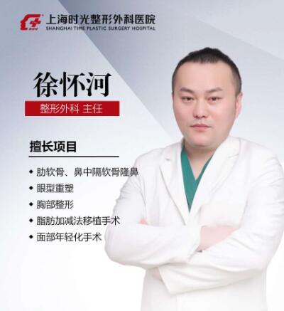 徐怀河 主治医师照片