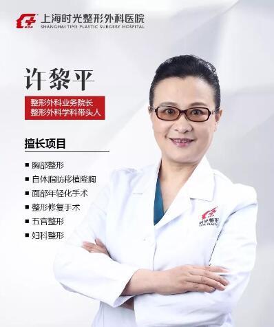 许黎平 副主任医师照片