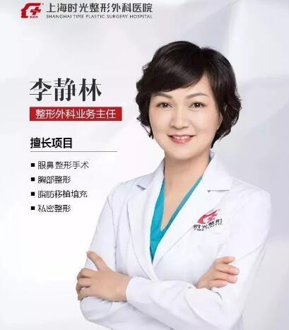 李静林 主治医师照片