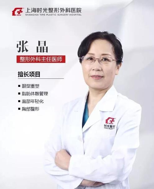 张晶 主任医师照片