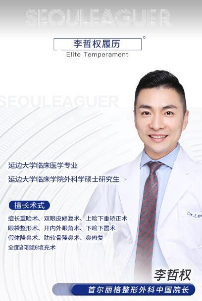 李哲权 执业医师照片