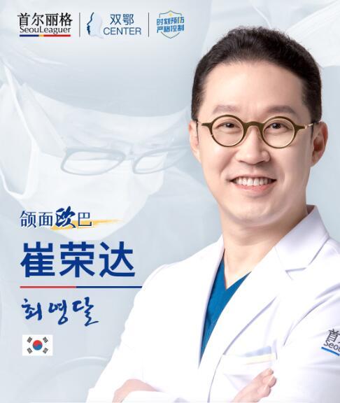 崔荣达 执业医师照片