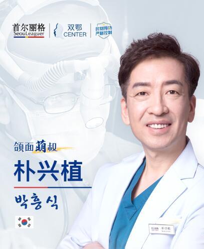 朴兴植 执业医师照片
