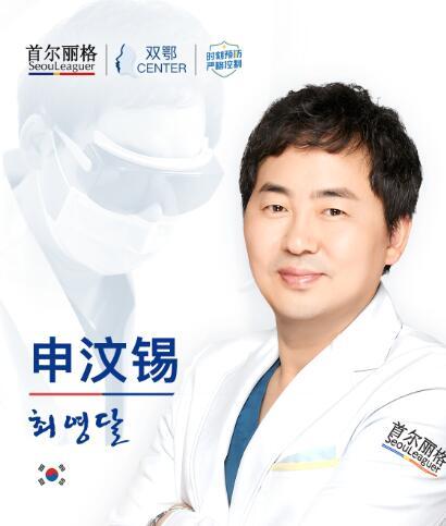 申汶锡 执业医师照片