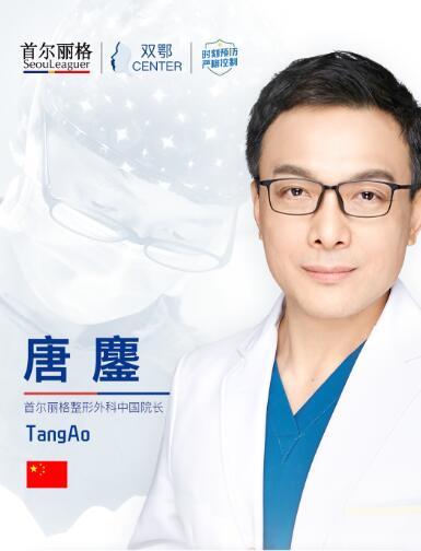 唐鏖 副主任医师照片