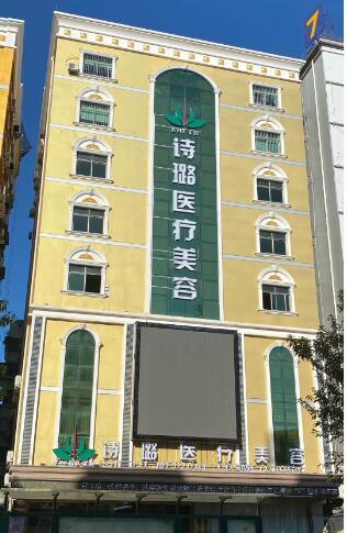 惠州诗璐医疗美容门诊部医院外观