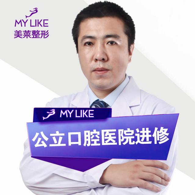 王海龙 执业医师照片