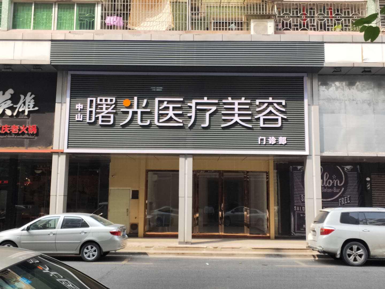 中山曙光医疗美容门诊部