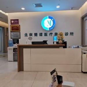 北京楚诺医疗美容诊所北京楚诺医疗美容诊所前台
