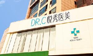 北京悅秀醫療美容門診部