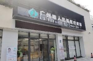 广州唯人昱美医疗美容诊所